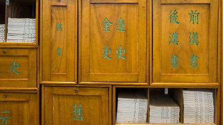 A seventeenth century Chinese bookcase.